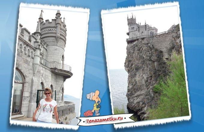 Ласточкино гнездо главная достопримечательность Крыма