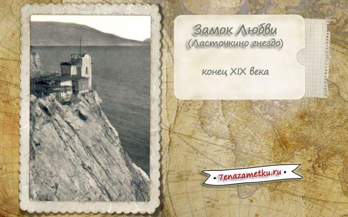 Замок любви (ласточкино гнездо) в конце 19 века