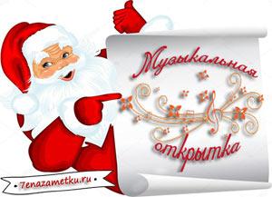 Поздравление и пожелание от Деда Мороза (музыкальные открытки)