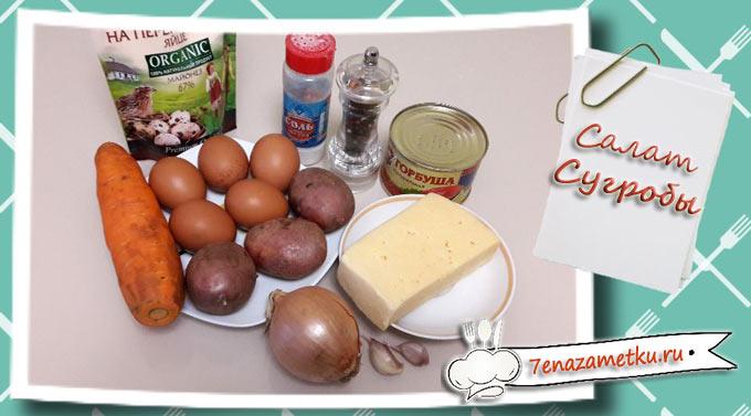Ингредиенты для салата Сугробы с консервами