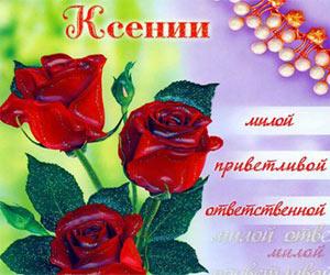 С именинами Ксении