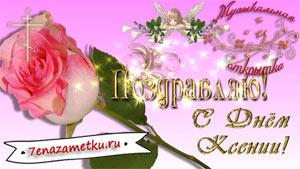 Музыкальная открытка с Днем Ксении