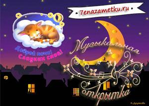 Музыкальная открытка Доброй ночи! Сладких снов!