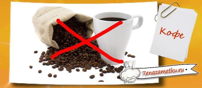 При простуде нельзя пить кофе