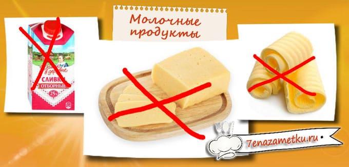 Жирную молочную продукцию нельзя есть при простуде