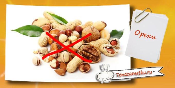При простуде не надо есть орехи