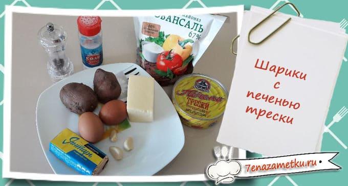 Продукты для закуски шарики с печенью трески