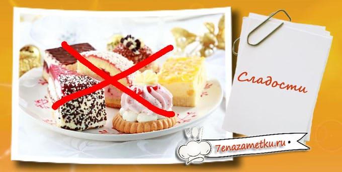 Сладости нельзя есть при простуде