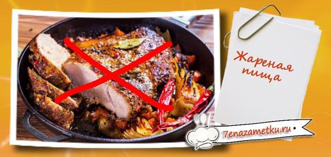 Жареную пищу лучше не употреблять при простуде
