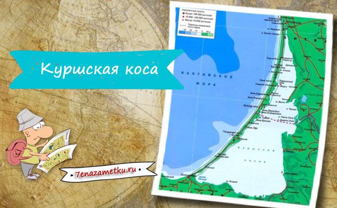 Куршская коса в Калининградской области