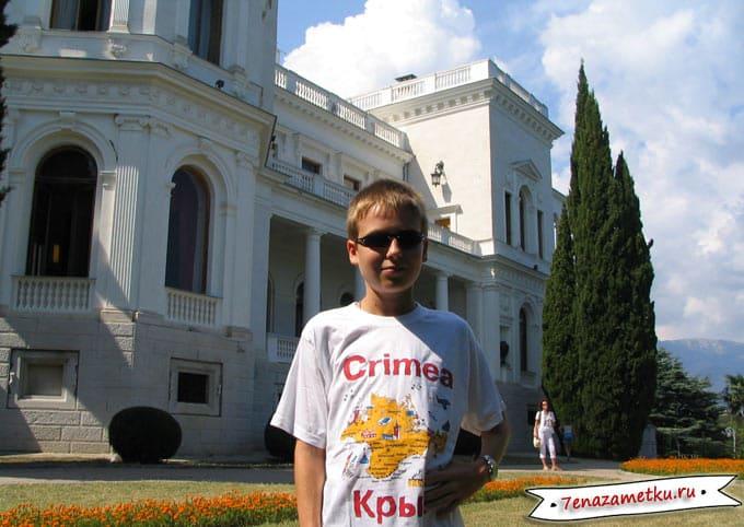 livadijskij-dvorec