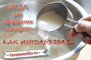 Как можно использовать воду от сваренных макарон
