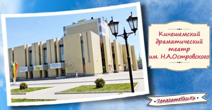 Кинешемский драматический театр имени Островского