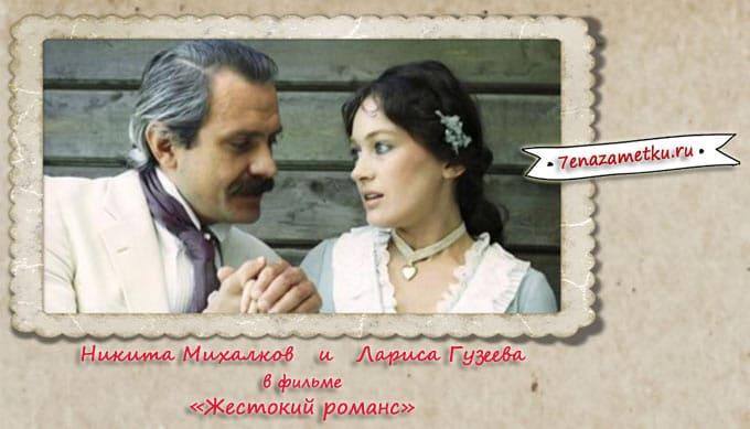 Михалков и Гузеева в фильме Жестокий романс