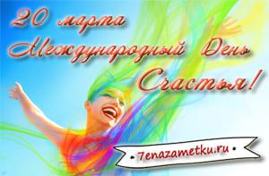 Музыкальные открытки с Днем Счастья 20 марта