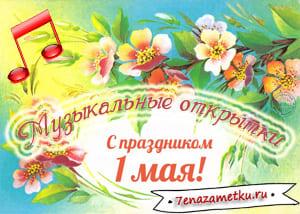 Музыкальные открытки с 1 мая