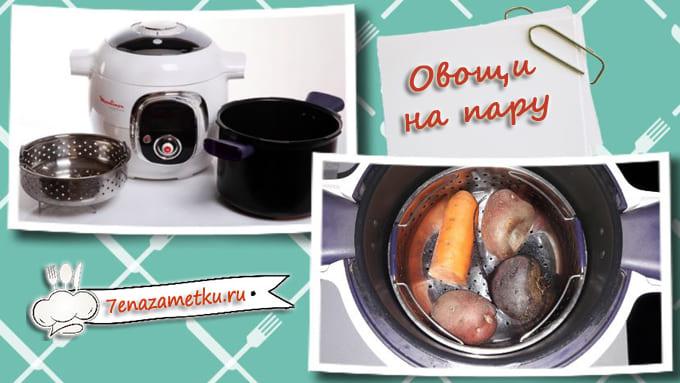 Рецепт приготовления овощей на пару в мультиварке Мулинекс Cook4me