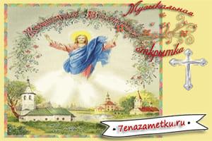 Поздравительная музыкальная открытка с Пасхой