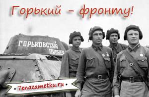 Нижний Новгород (Горький) - вклад в победу в Великой Отечественной войне