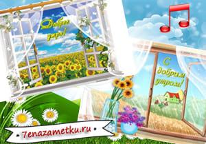 Музыкальные открытки с добрым утром